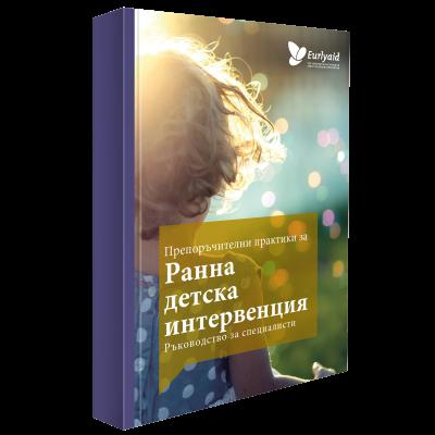 ECI Guidebook - Bulgarian version